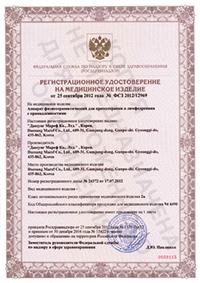регистрационное удостоверение минздрава Doctor Life