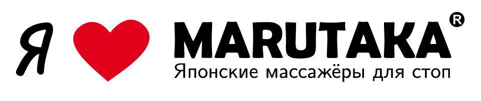 Я люблю марутаку